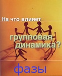Групповая динамика. Фазы развития группы. Социально-психологический тренинг (СПТ).