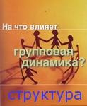 Групповая динамика. Структура группы. Сплоченность и напряжение. Социально-психологический тренинг (СПТ).