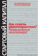 Геннадий Балашов, Полина Кудиевская - Как стать авантюристом? Размышления миллионера.