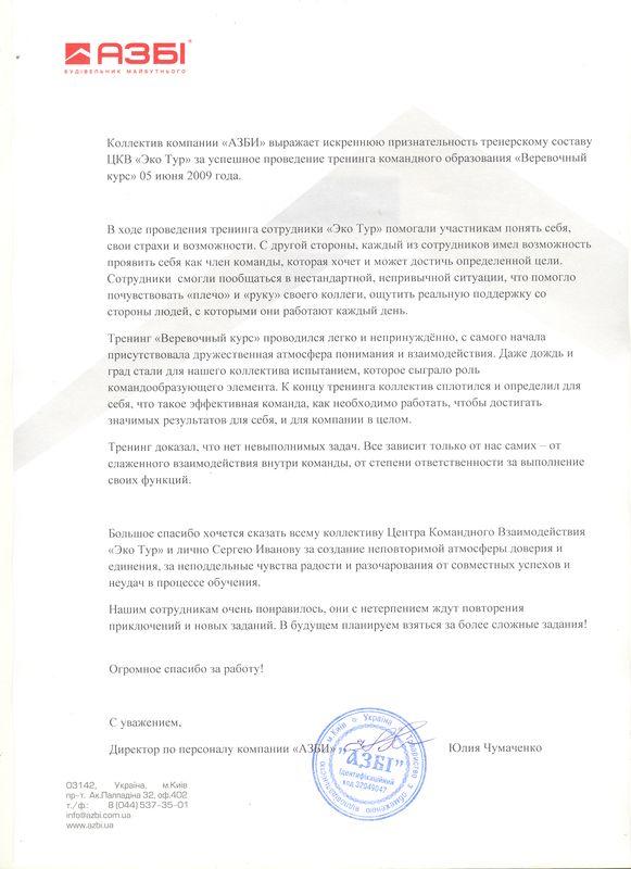 Рекомендация компании АЗБИ