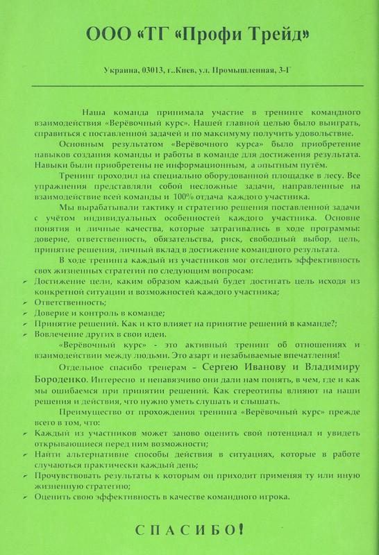 """Отзыв компании Профи Трейд """"Веревочный курс"""""""