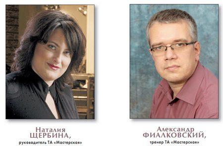Наталия Щербина и Александр Фиалковский