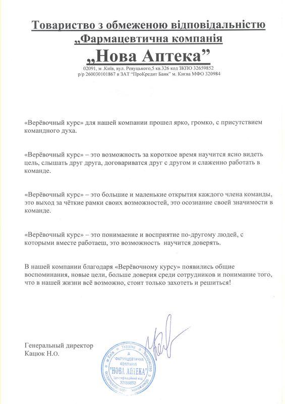 """Отзыв на """"Веревочный курс"""" компании """"Новая Аптека"""""""