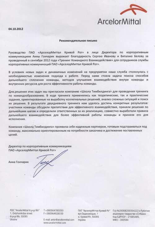 Рекомендательное письмо ArcelorMittal