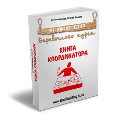 Книга  Координатора