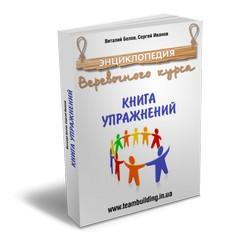 Книга  упражнений