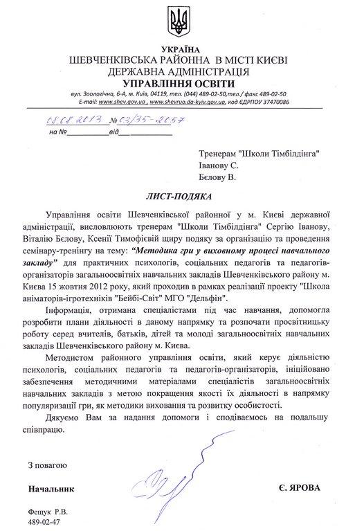 Шевченовская РДА Киева