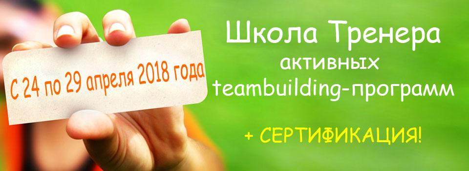Школа тренера активных teambuilding-программ